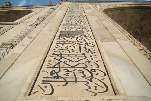 Taj Mahal Calligraphy Example
