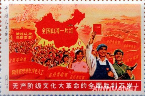 Rarest Postage Stamps