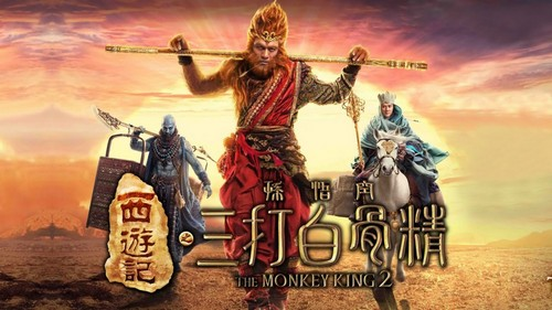 The Monkey King 2 (Chinese)